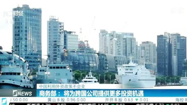 商务部:将为跨国公司提供更多投资机遇