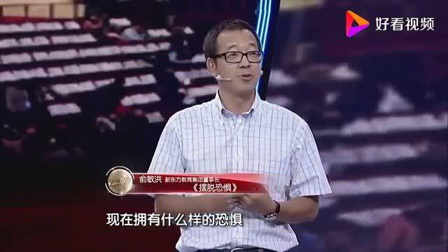 新东方俞敏洪深情演讲:我考上的是北大,他考上的是杭州师范