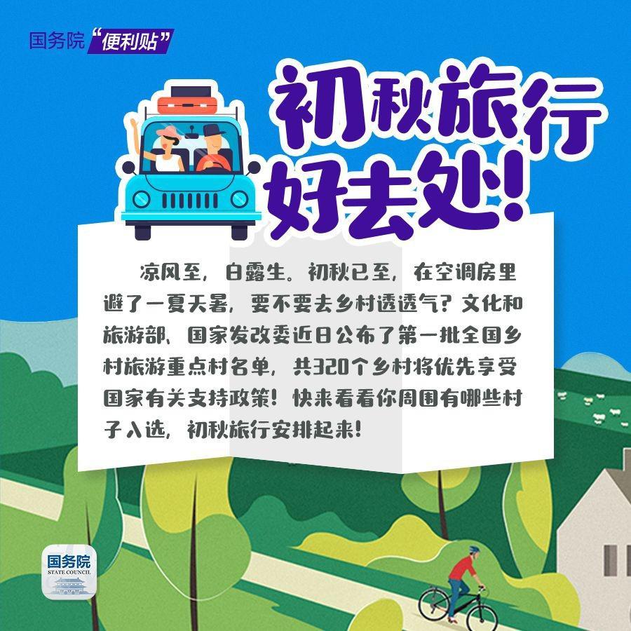 """国务院发布秋游""""便利贴"""" 向全国推介江西这12个地方"""