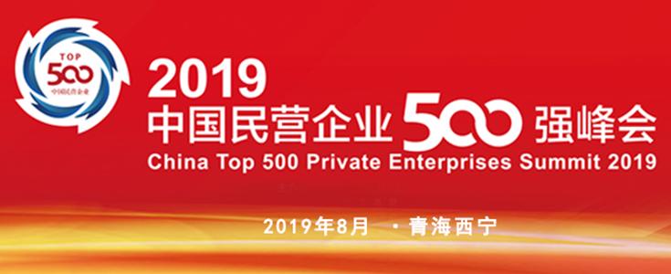 2019年中国民营企业500强排行榜出炉:华为连续四年蝉联第一