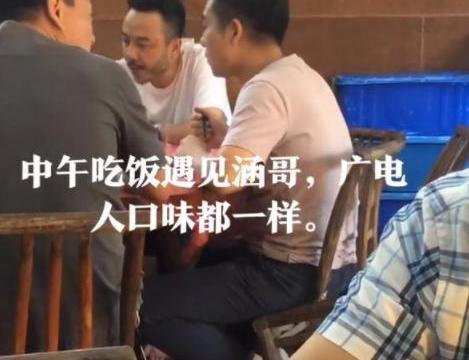 有网友偶遇汪涵和同事一起吃饭。饭店光脚引网友争议,你怎么看?