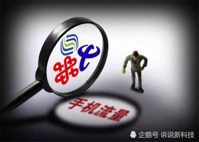 中国电信宣布:流量不再限量,网友:现在坑钱都这么光明正大了?