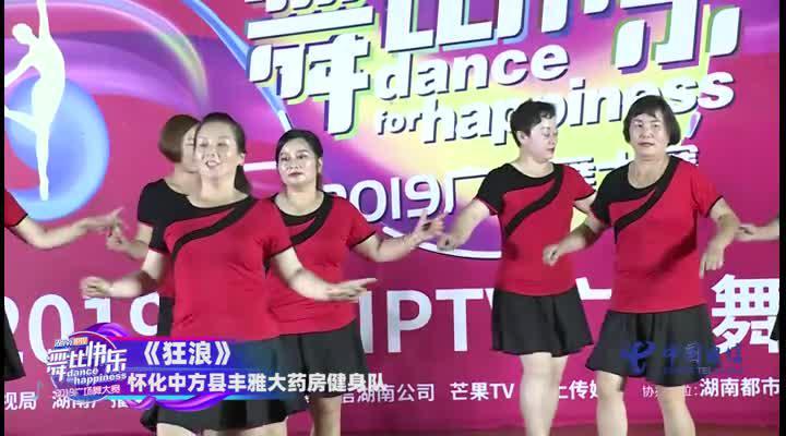 怀化中方县丰雅大药房健身队《狂浪》
