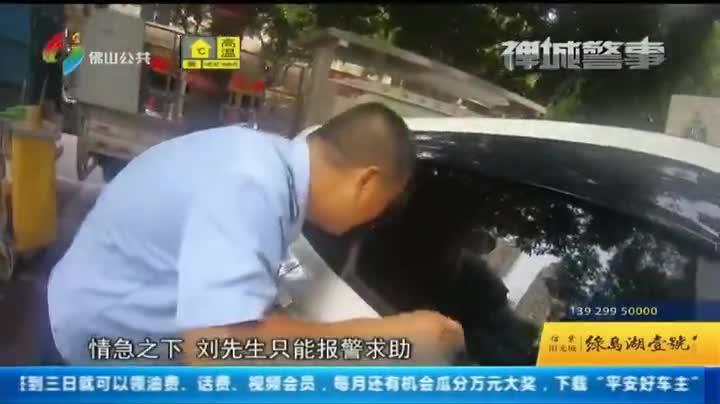 1岁女童被困车内 各方伸援手及时解救