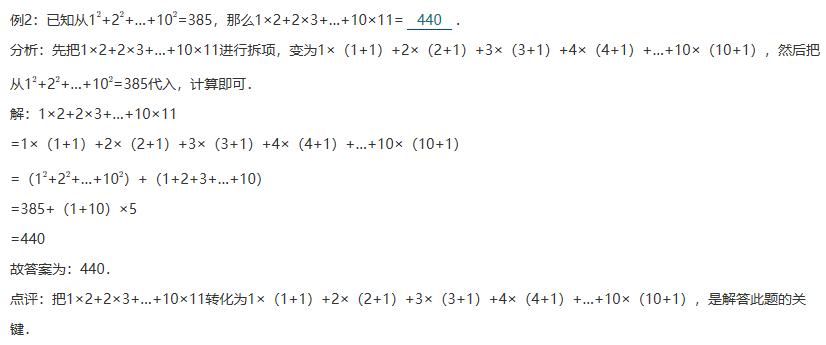 小学奥数专题训练,四则运算的巧算