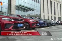 视频:设计操控不输宝马X4,吉利星越堪称豪华运动SUV的挑战者