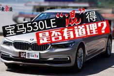 视频:指导价高出7万多,对比525Li,宝马530Le到底值不值得买?