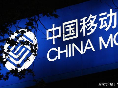 """中国移动回应""""利润下降"""":受提速降费等因素影响"""