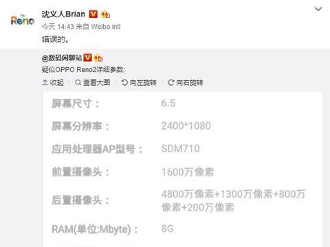 """网传Reno2会搭载骁龙710处理器,被沈义人当场""""打脸"""""""