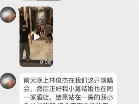 林俊杰下榻酒店有人办婚礼,被误以为是来喝喜酒的,家属一脸懵圈