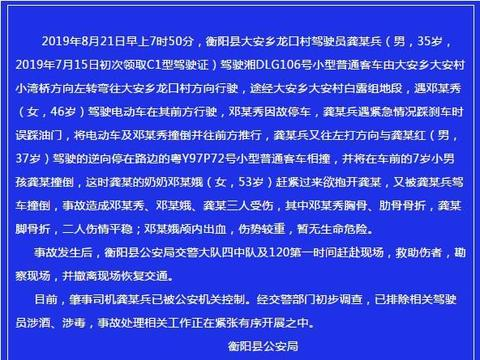 """关于衡阳县大安乡""""8.21""""交通事故情况通报"""