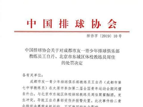 二青会期间教练员酗酒冲突 中国排协公布处罚决定