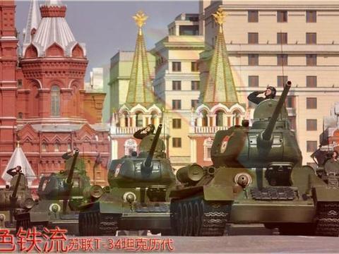 赤色铁流-苏联T-34坦克史