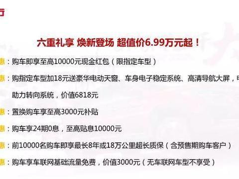 """东风""""国六版""""新风行T5/T5L,预售价格公布了"""