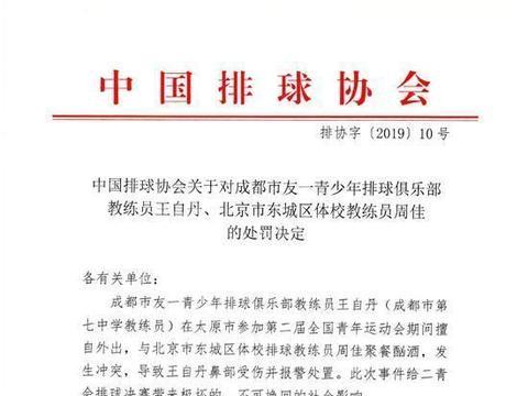 二青会现酗酒打架事件 中国排协:影响极坏不可挽回