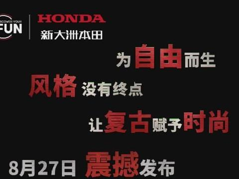 新大洲本田190复古实车视频首次曝光,与五本鸷道的差异清晰可见