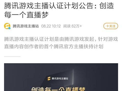王者荣耀官方公布认证主播名单:大仙无缘上榜,骚白疑遭官方歧视