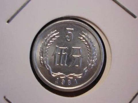 现代最有潜力的5枚分币,最高一枚价值近千元,你有吗