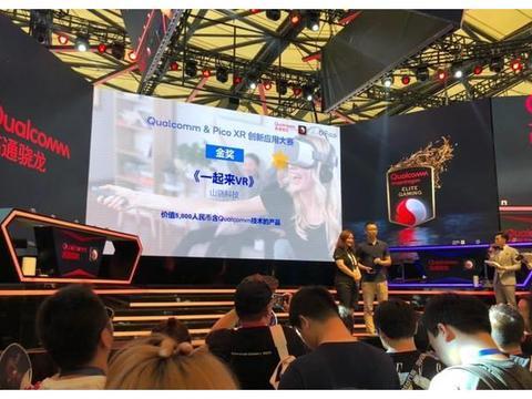 山骁科技《一起来VR》荣获Qualcomm & Pico XR创新应用大赛金奖