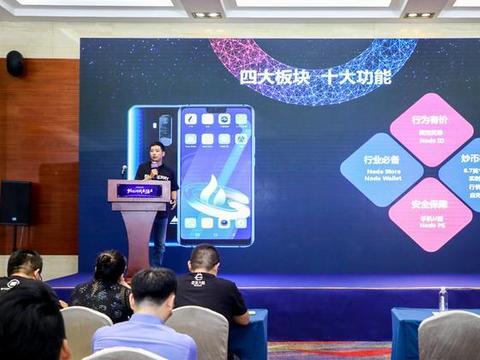 全球首款真正区块链手机发布,品牌三角形,火币Labs孵化