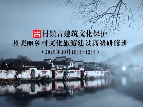 """关于举办""""2019年村镇古建筑文化保护高级研修班""""的通知"""