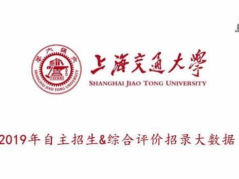 上海交通大学2019年自主招生&综合评价招录大数据