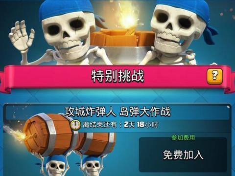 皇室战争:炸弹人模式为啥还有玩家用地狱塔?真实目的让人唾弃
