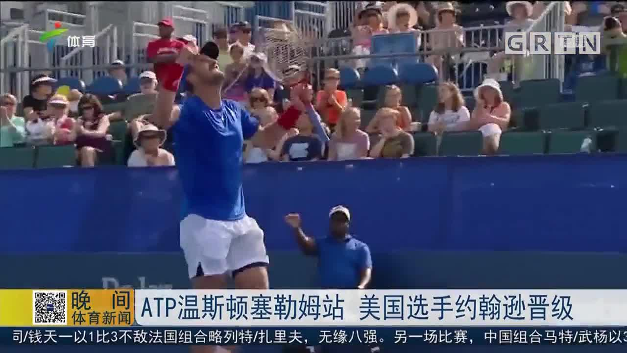 ATP温斯顿塞勒姆站 美国选手约翰逊晋级