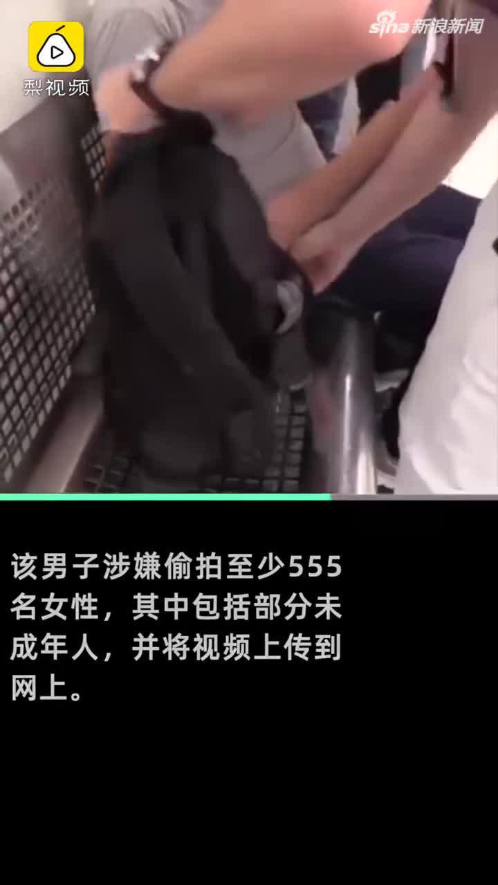 西班牙一#男子偷拍555名女性裙底#被抓,常在地铁内作案