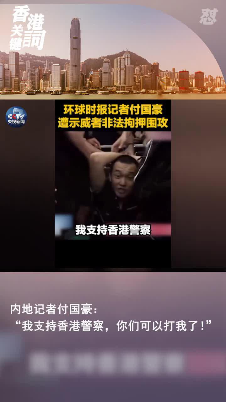 视频-香港关键词:怼