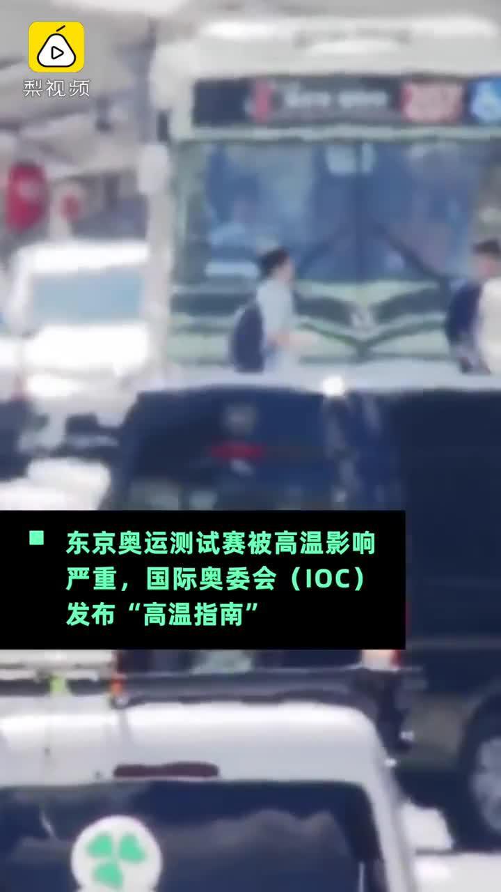 东京高温怎么办?IOC:蒸桑拿适应