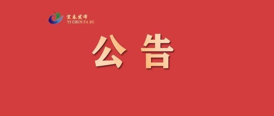 宜春市直学校面向社会引进学科领军人才18名 待遇优厚