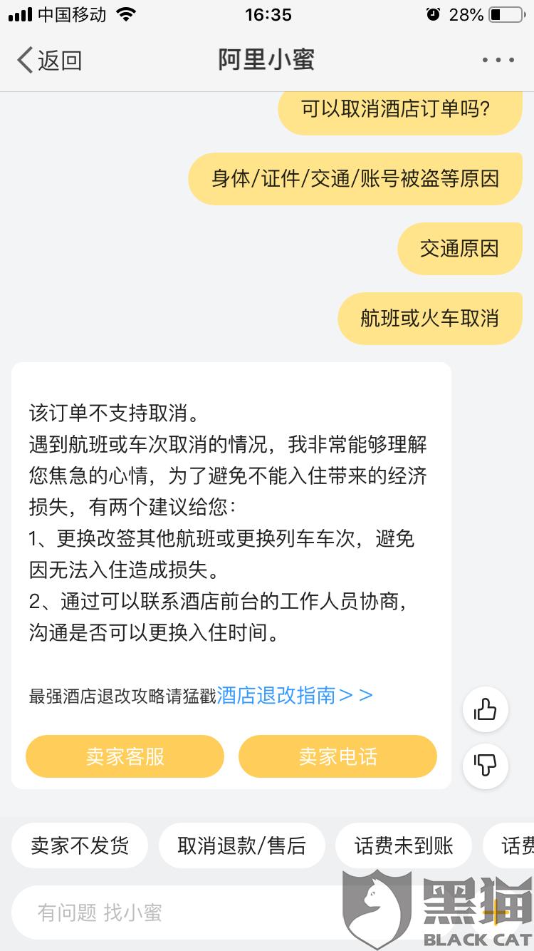 黑猫投诉:香港尖沙咀好意旅馆不予退款