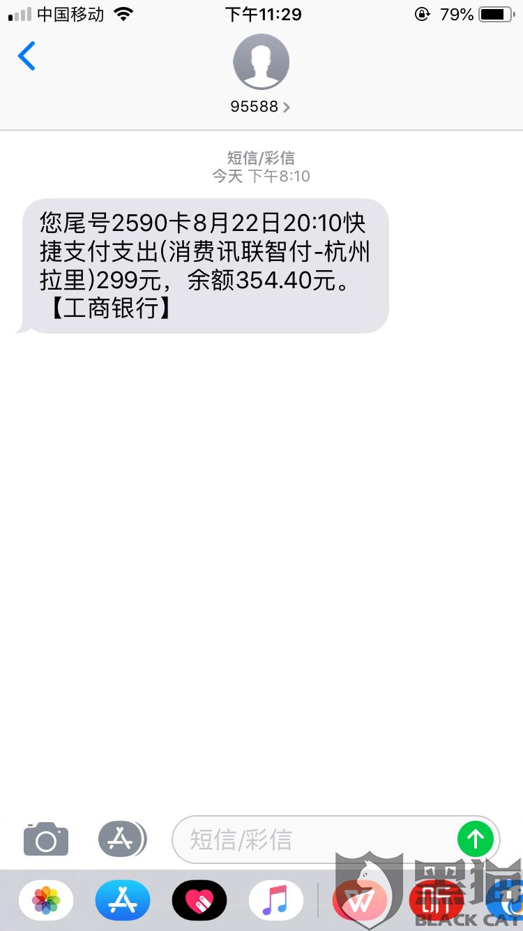 黑猫投诉:杭州拉里网贷公司未经本人同意私自扣款