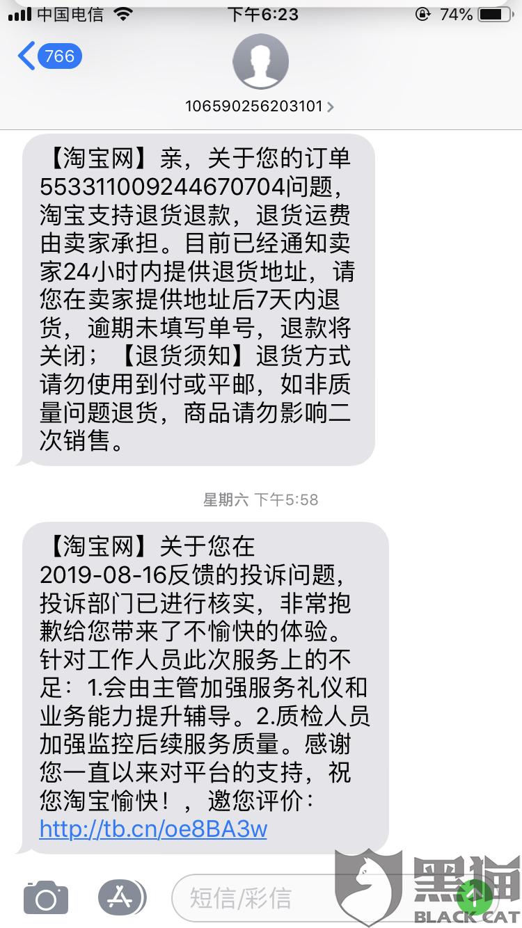 黑猫投诉:淘宝店铺 西子泰购 销售三无产品 客服专员包庇异常经营