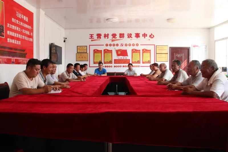 南阳田关镇王营村加强基层党组织建设 发展壮大村集体经济