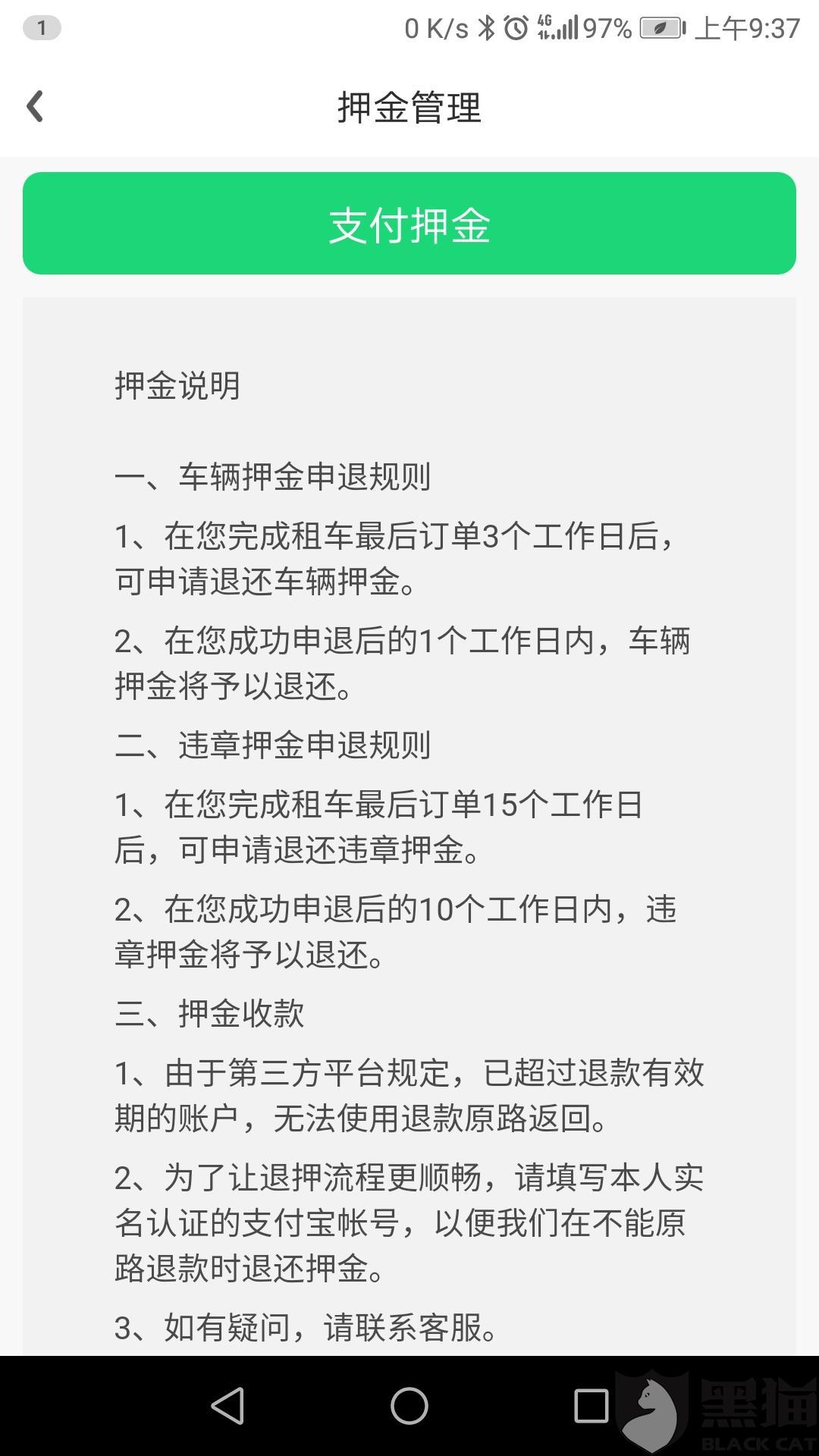 黑猫投诉:幸福叮咚广州 不退押金 不退押金  不退押金
