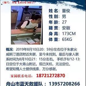 男子在浙江舟山失联11天,女友称期间其信用卡在杭州有消费