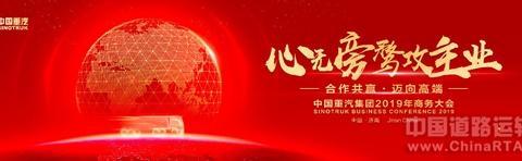 【原创】2019中国重汽求贤千人  山东高端装备制造集群待起飞
