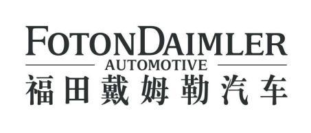 戴姆勒将与北汽福田在华国产奔驰牌重卡 难点在于本地供应链
