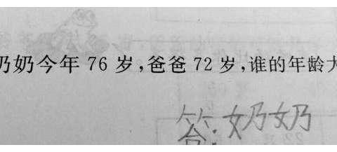 小学生的奇葩数学考题你知道多少?