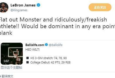 50岁仍有NBA球队报价,詹姆斯对他评价很高,此项神迹至今成谜