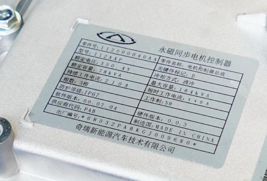 """快评奇瑞新能源瑞虎E电动汽车""""三电""""系统技术状态"""