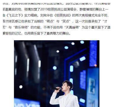 刘宪华助力《极限挑战》公益演唱会 魅力发声为爱接力