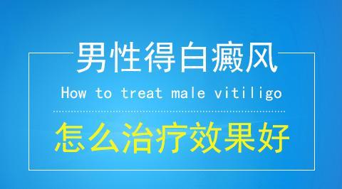 男性白癜风治疗好转有哪些主要表现