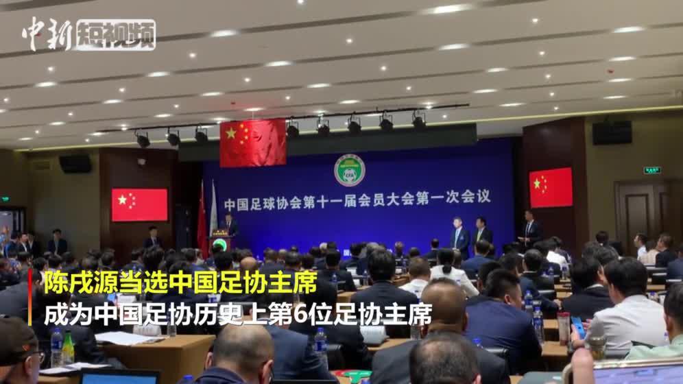 最新!陈戌源当选新一届中国足协主席(图)