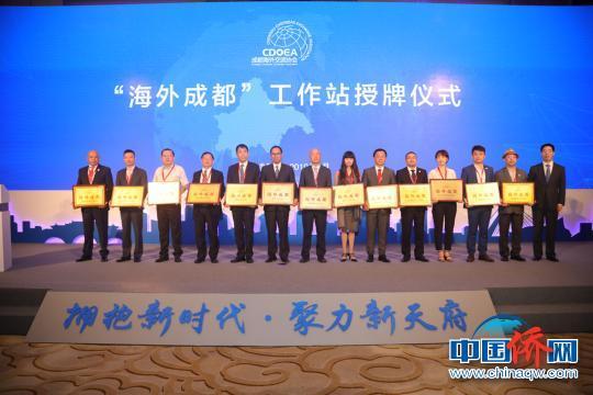 成都海外交流协会第四届理事会年会召开