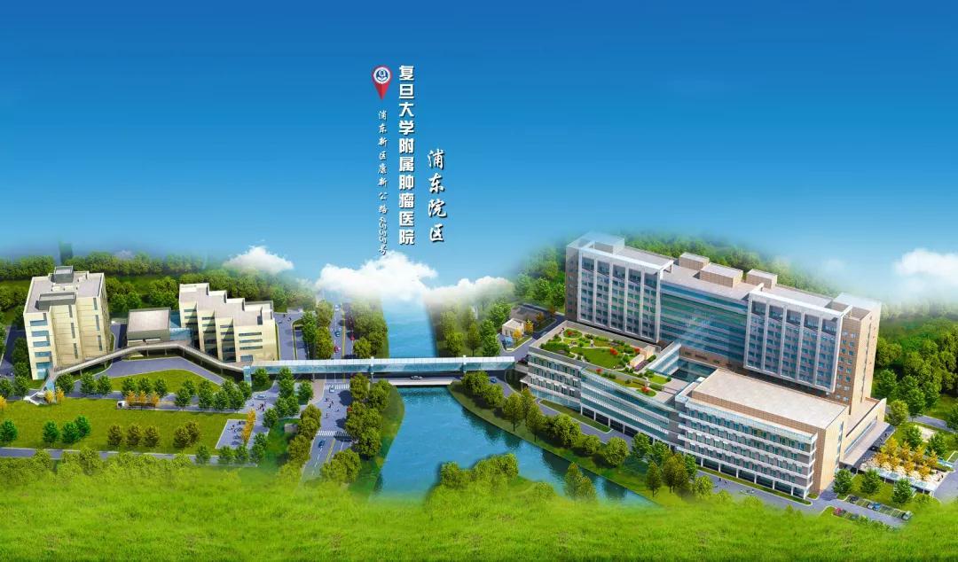 落户张江上海国际医学园区,复旦大学附属肿瘤医院(浦东院区)明天开业试运行