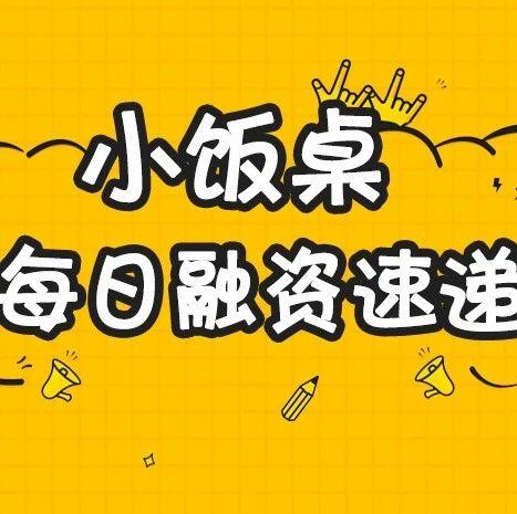 【小饭桌每日融资速递】友宝Ubox获16亿元人民币战略融资