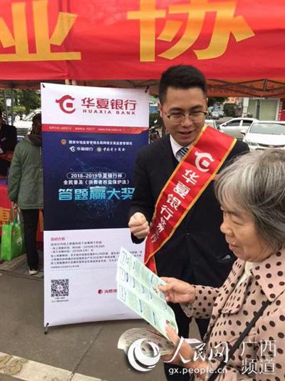 """华夏银行南宁分行构筑""""零距离""""消费者权益保护体系"""